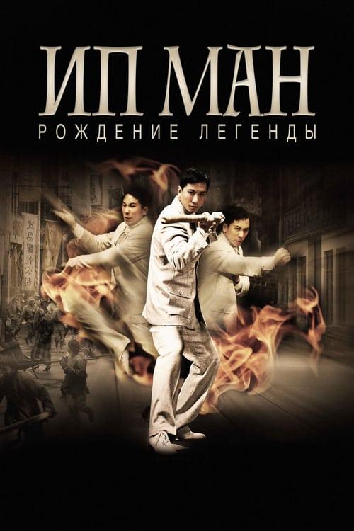 Ip Man: Nace la leyenda