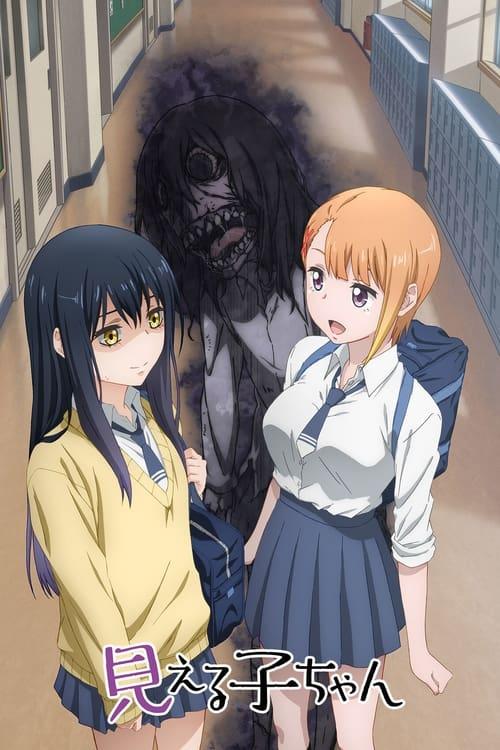 Mieruko-chan Temporada 1